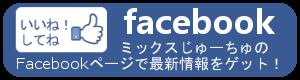 ミックスじゅーちゅfacebookページ