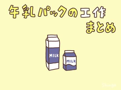 牛乳パックの工作まとめ