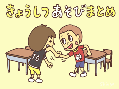 教室遊び・学校遊びまとめ