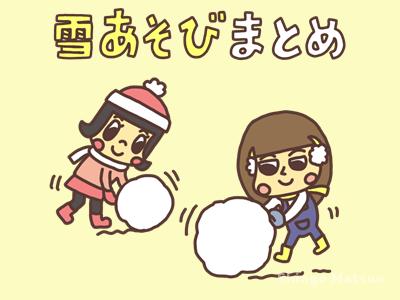 雪遊びまとめ