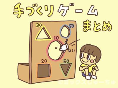 手作りゲーム・カーニバルゲームまとめ