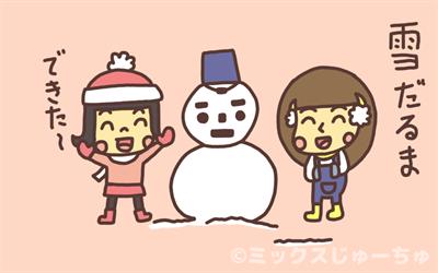 雪だるまの作り方
