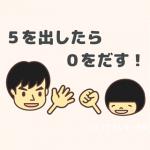 5出しジャンケン