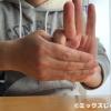 親指が離れる