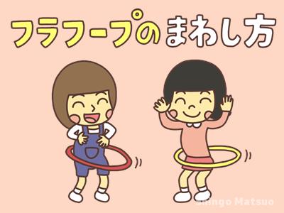 フラフープの回し方と 11種類遊び方