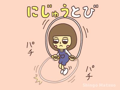 縄跳びの二重跳びのイラスト