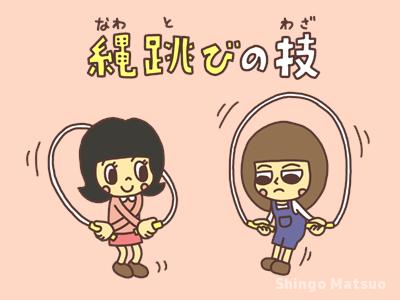 縄跳びの技の種類