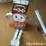 牛乳パックのビヨーンビヨーン人形の作り方
