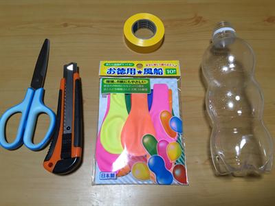 ペットボトル空気法の材料