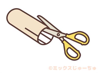 トイレットペーパーの芯をハサミで切るイラスト