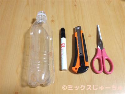 ペットボトルを材料に作るカエルのおもちゃ