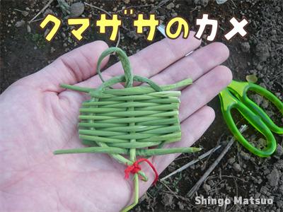 クマザサの亀の作り方