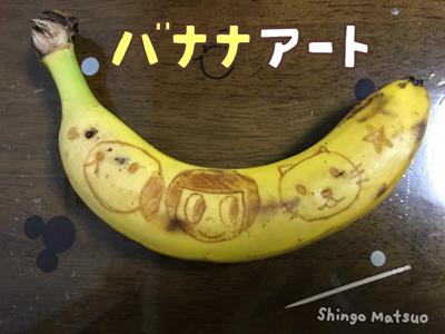 バナナに絵を描くバナナアート