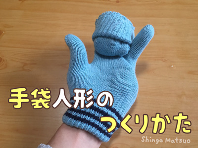 手袋人形の作り方