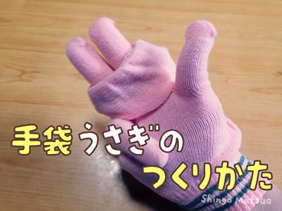 手袋ウサギの作り方