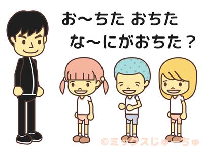 おちたおちたc1