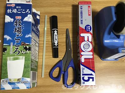 道具と素材