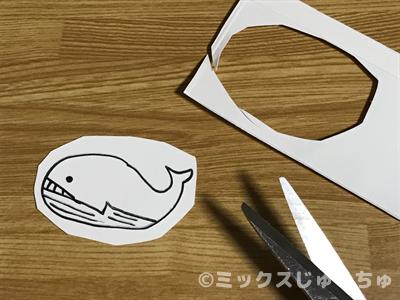 クジラを丸く切る