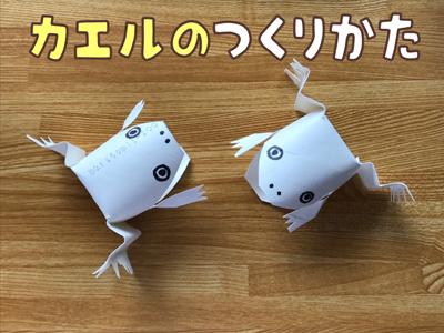 トイレットペーパーの芯のカエルのおもちゃの作り方