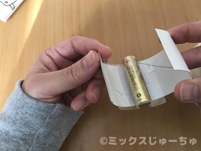 トイレットペーパーの芯に電池をくっ付ける