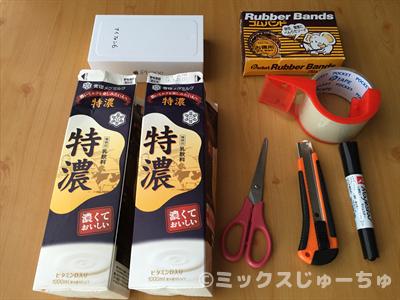 工作道具と材料