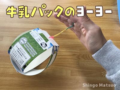牛乳パックヨーヨーの作り方