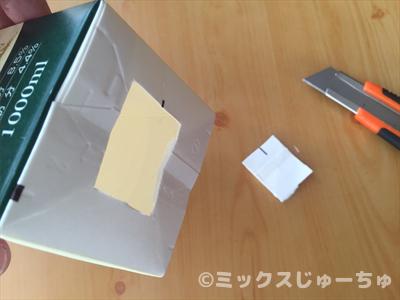 牛乳パックの底に穴を開ける