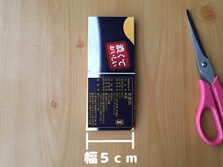 幅5cm_R