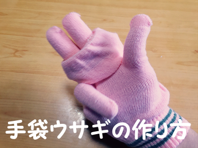 手袋ウサギの作り方タイトル