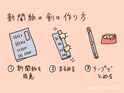 新聞紙の剣の作り方
