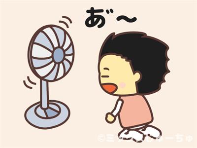 扇風機あー