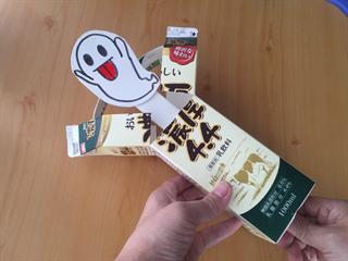 牛乳パックからオバケが飛び出すおもちゃの作り方