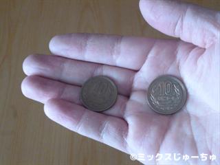 二枚の十円玉
