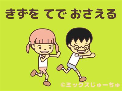 傷鬼-04