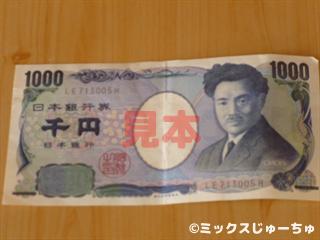 1000円札手品