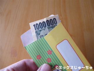 お年玉100万円手品