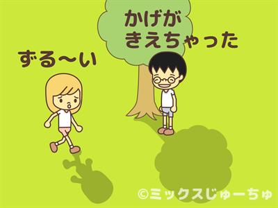 木の影に隠れる子どものイラスト