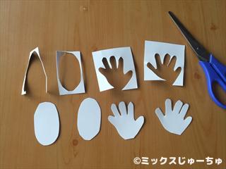 ビローン人形の作り方08