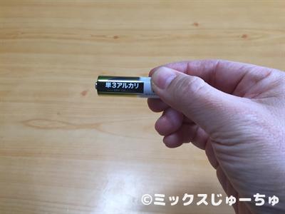 電池を指で弾いて回す1