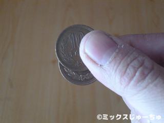 増える十円玉