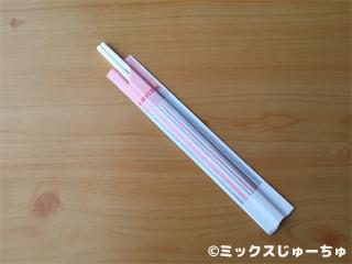 見えない糸で箸袋を動かす手品遊び02
