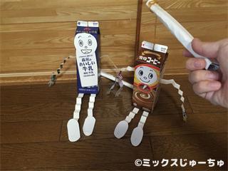 ビローン人形の作り方26