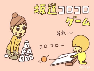 坂道コロコロオバケ倒しゲーム