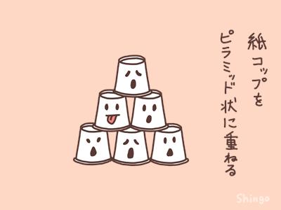 紙コップを重ねてピラミッドにする