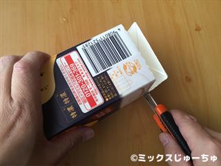 牛乳パックダンス人形の作り方01