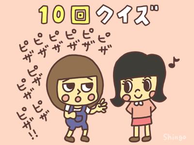 10回クイズ