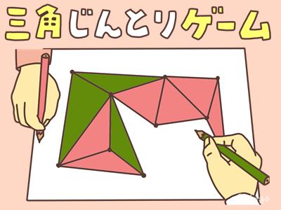 三角陣地取りゲーム