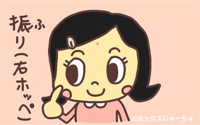 ニキビ占い07-R