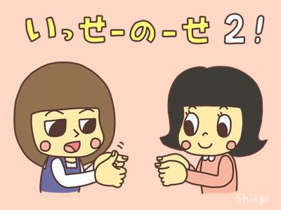 いっせーのーせ2