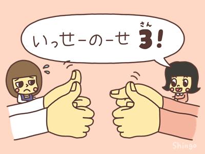 いっせーのーせ3